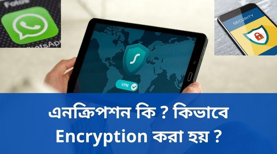 এনক্রিপশন কি? Encryption কিভাবে কাজ করে