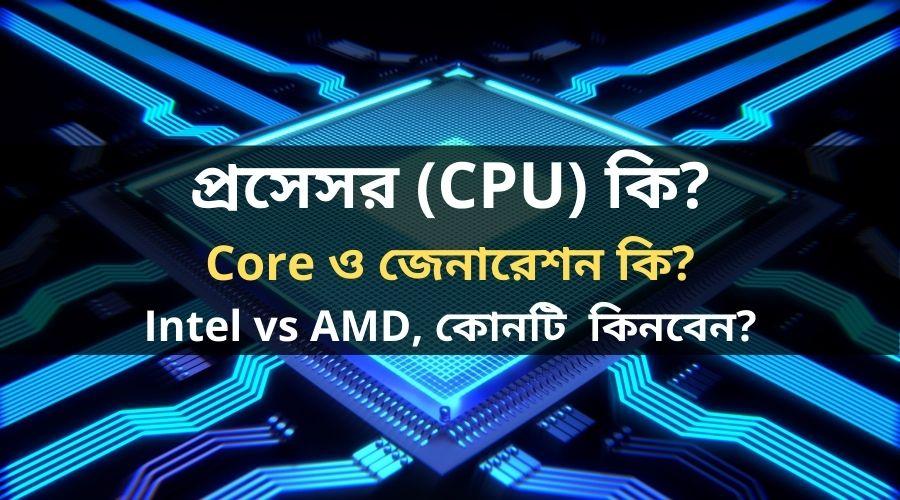 প্রসেসর (CPU) কি