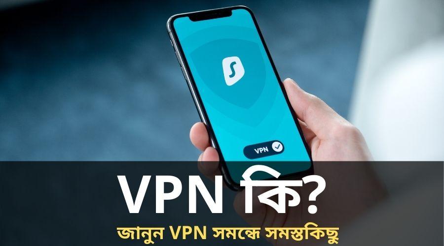 VPN কি