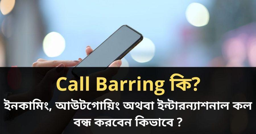 Call Barring কি_ ইনকামিং, আউটগোয়িং অথবা ইন্টারন্যাশনাল কল বন্ধ করবেন কিভাবে _