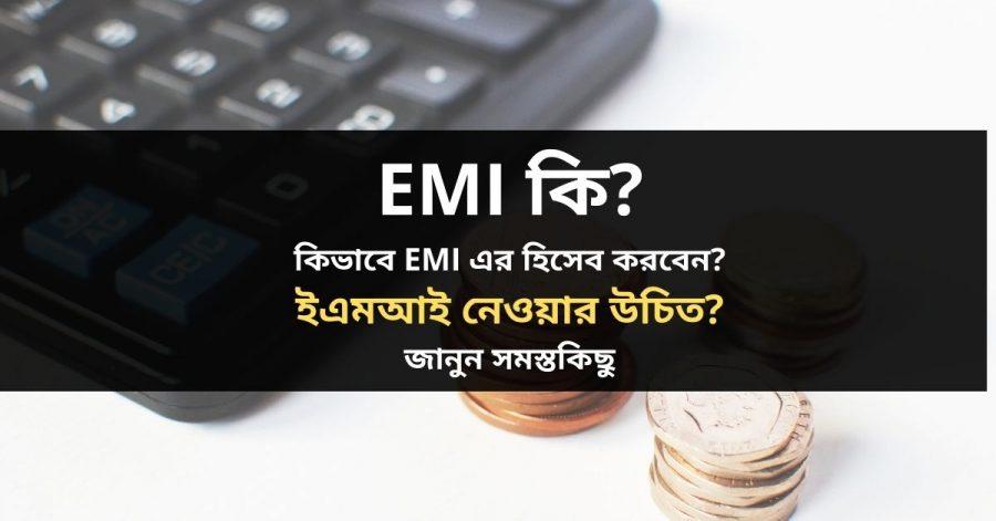 EMI কি_ কিভাবে EMI এর হিসেব করবেন_ _ইএমআই এর ভালো দিক_ অসুবিধা, EMI নেওয়ার উচিত_