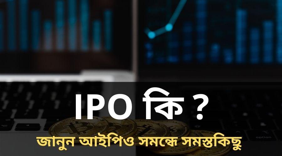 IPO কি