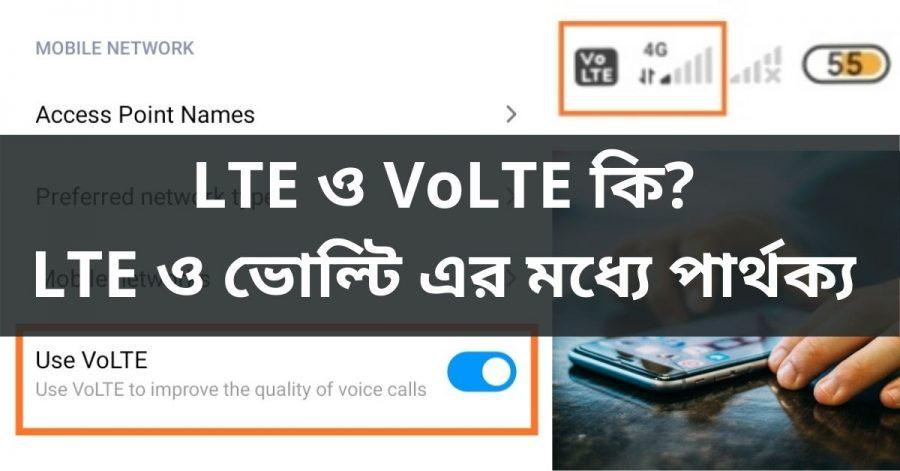 LTE কি VoLTE কি