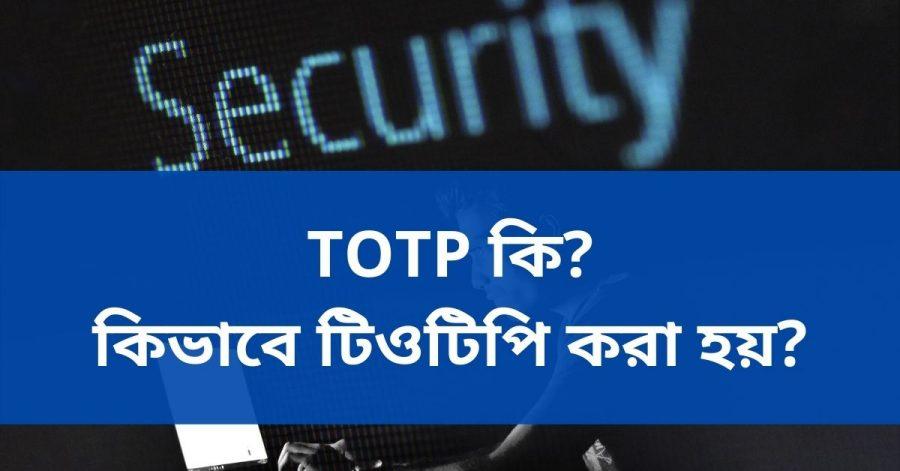 TOTP কি_ কিভাবে টিওটিপি করা হয়_