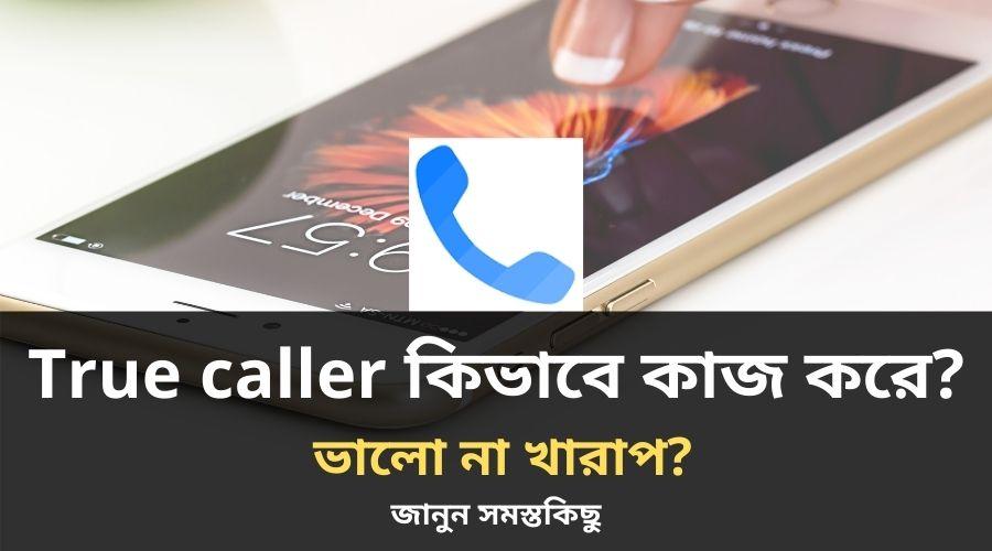 True caller কিভাবে কাজ করে_ ভালো না খারাপ_ জানুন সমস্তকিছু