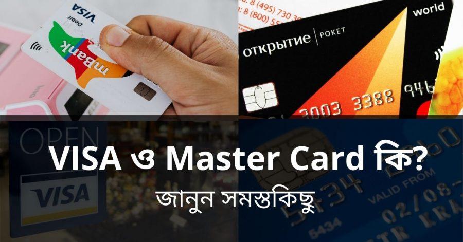 VISA ও Master Card কি_ জানুন সমস্তকিছু